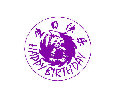 生日快乐-HAPPYBIRTHDAY