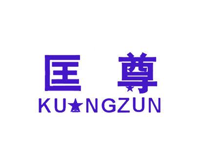 匡尊-KUNGZUN