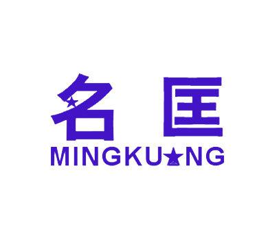 名匡-MINGKUNG