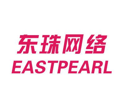 东珠网络-EASTPEARL