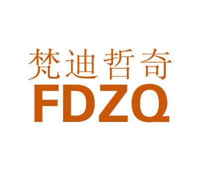 梵迪哲奇-FDZQ