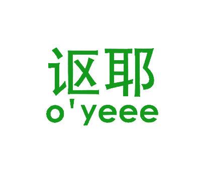 讴耶-OYEEE