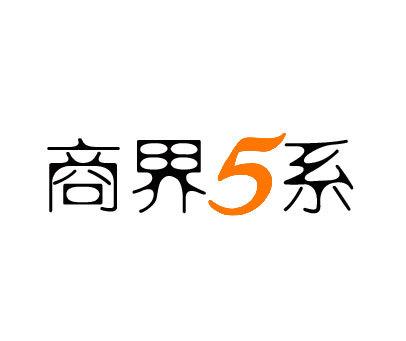 商界系-5