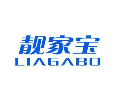 靓家宝-LIAGABO