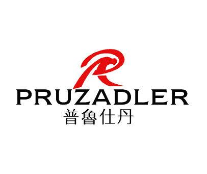 普鲁仕丹-PRUZADLERR