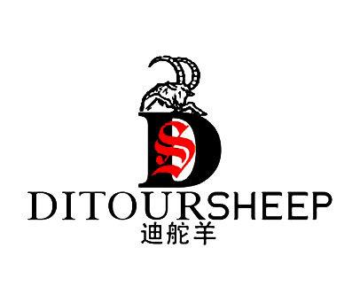 迪舵羊-DITOURSHEEPDS