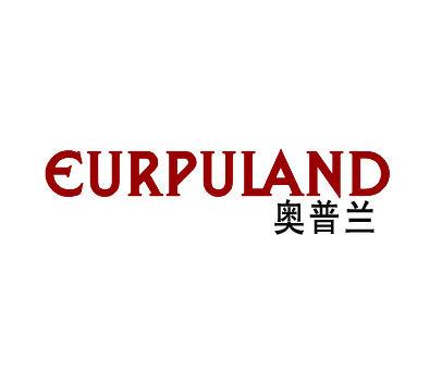 奥普兰-EURPULAND