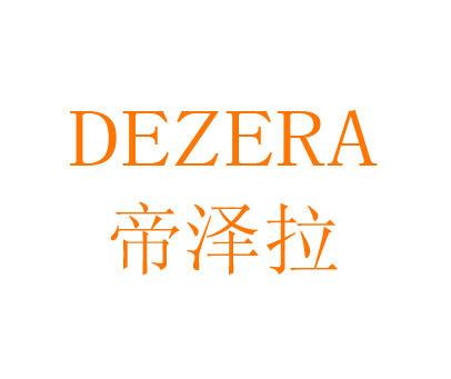 帝泽拉-DEZERA