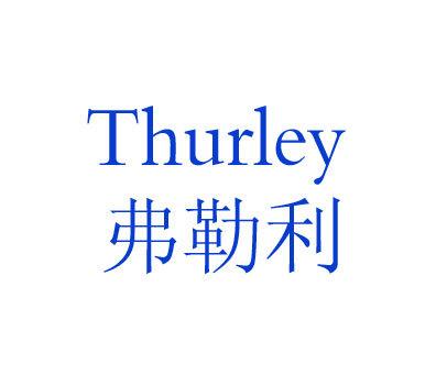 弗勒利-THURLEY
