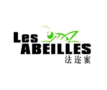 法迩蜜-LESABEILLES