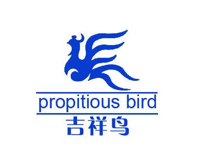 吉祥鸟-PROPITIOUSBIRD