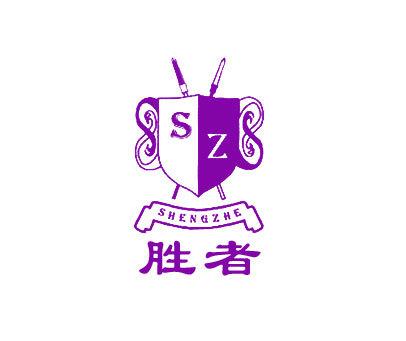 胜者-SZ