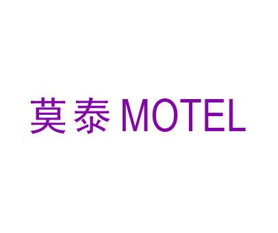 莫泰-MOTEL