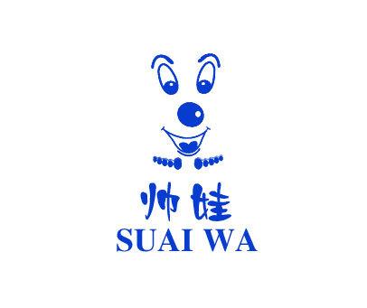 帅娃-SUAIWA