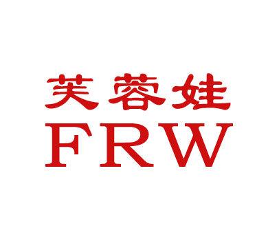 芙蓉娃-FRW