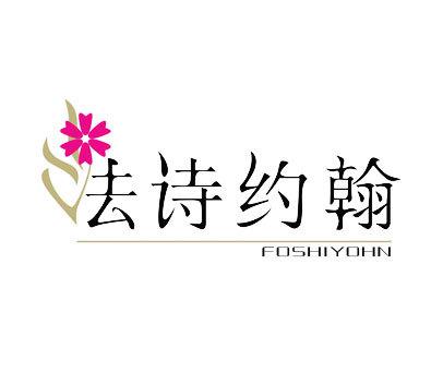 法诗约翰-FOSHIYOHN