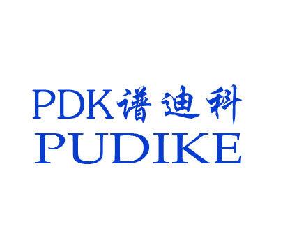 谱迪科-PDK