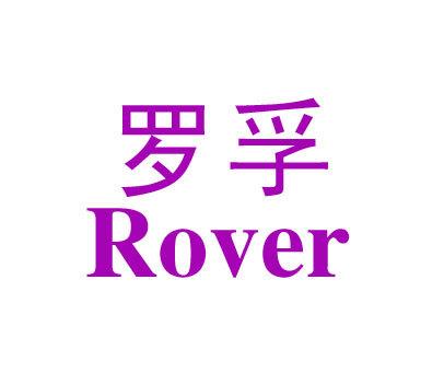 罗孚-ROVER