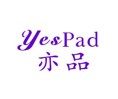 亦品-YESPAD
