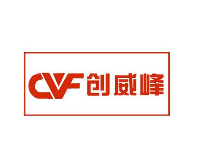 创威峰-CVF