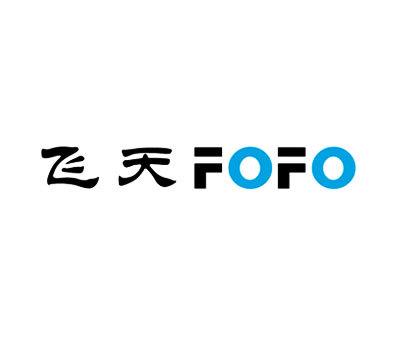 飞天-FOFO