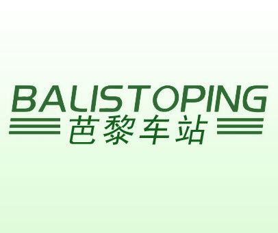 芭黎车站-BALISTOPING