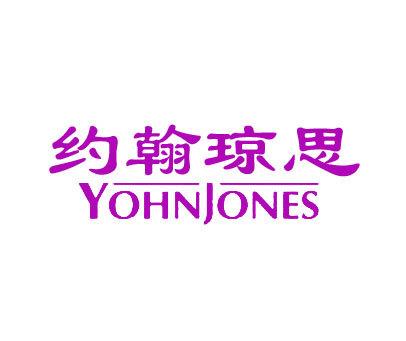 约翰琼思-YOHNJONES