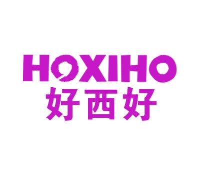 好西好-HOXIHO