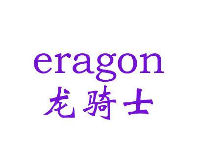 龙骑士-ERAGON