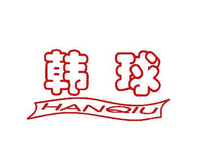 韩球-HANQIU