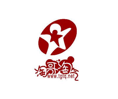 淘哥淘气-WWW.TGTQ.NET
