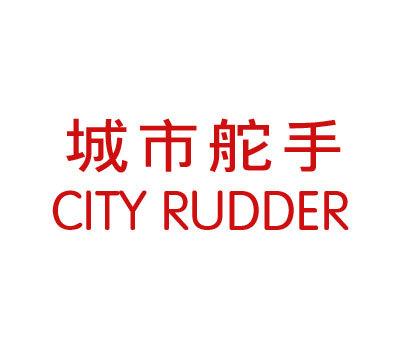 城市舵手-CITYRUDDER