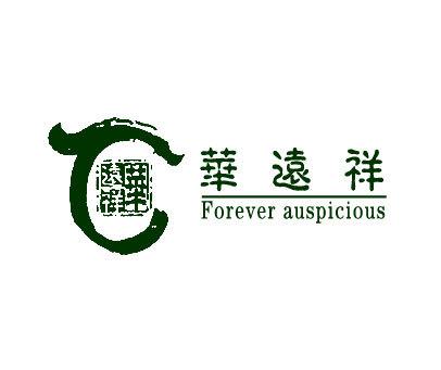 华远祥-FOREVERAUSPICIOUS