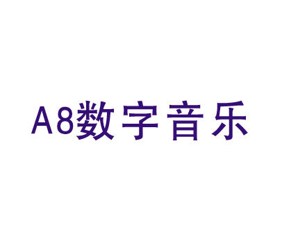 数字音乐-A-8