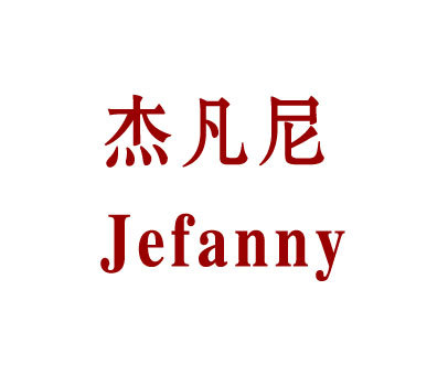 杰凡尼-JEFANNY