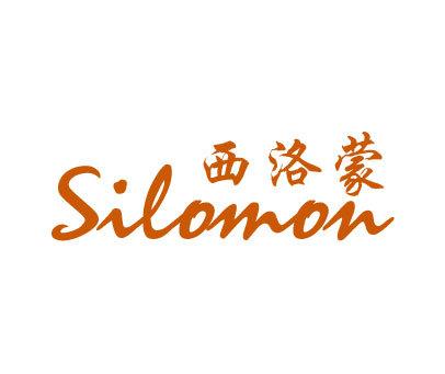 西洛蒙-SILOMON