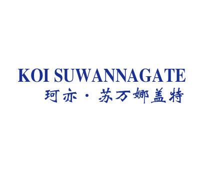 珂亦·苏万娜盖特-KOISUWANNAGATE