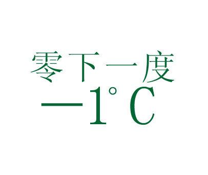 零下一度-°-C-1