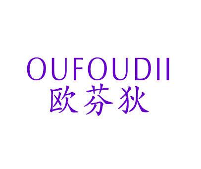 欧芬狄-OUFOUDII