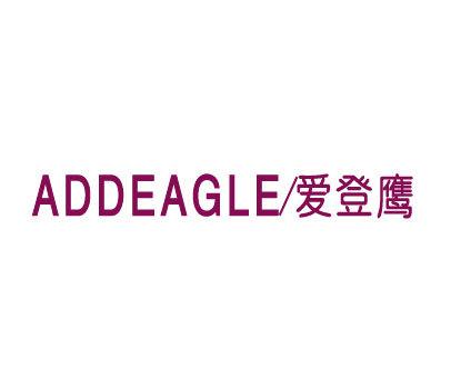 爱登鹰-ADDEAGLE