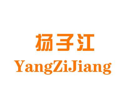 扬子江-YANGZIJIANG