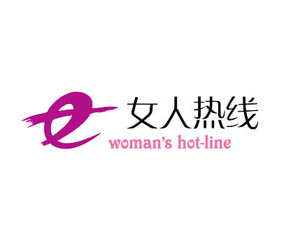 女人热线 -WOMANSHOTLINE