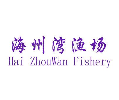 海州湾渔场-HAIZHOUWANFISHERY