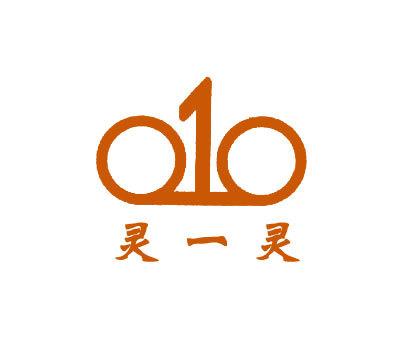 灵一灵-010