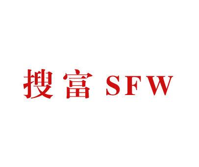 搜富-SFW