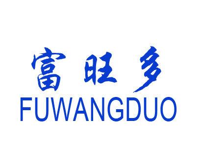 富旺多-FUWANGDUO