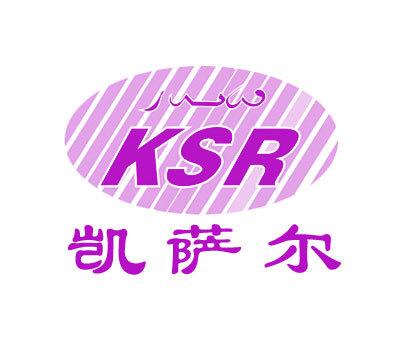 凯萨尔-KSR