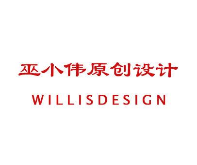 巫小伟原创设计-WILLISDESIGN