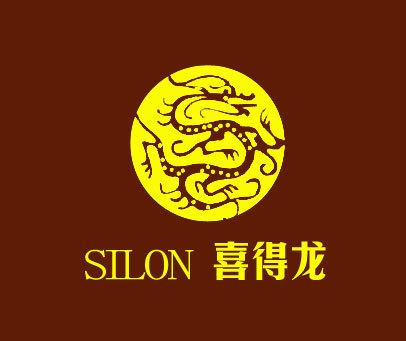 喜得龙-SILON