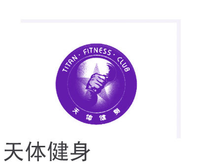 天体健身-TITANFITNESSCLUB